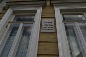 Памятная доска на Музее В.Л. Пушкина. Москва, Старая Басманная, 36. Фото: Сергей Дмитриев