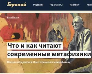 Литературный обзор периодики сетевые издания май-июнь