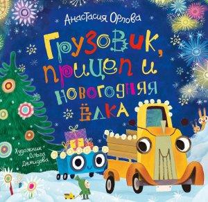 Статья о книгах о Новом годе для детей