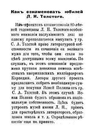 Толстая_Отрывок_Как жаль, что Толстой не арбуз