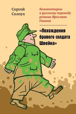 Сергей-Солоух-о-Ярославе-Гашеке-«Похождения-бравого-солдата-Швейка»