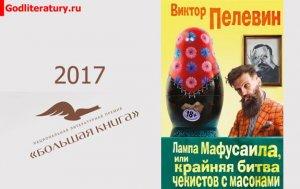 Литературная премя Большая книга Виктор Пелевин Лампа Мафусаила, или Крайняя битва чекистов с масонами