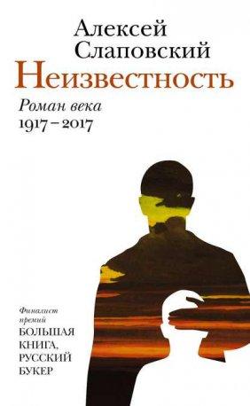 Литературная-Премия-Большая-книга-голосование-Алексей