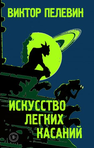 Пелевин_искусство-легких-касаний1