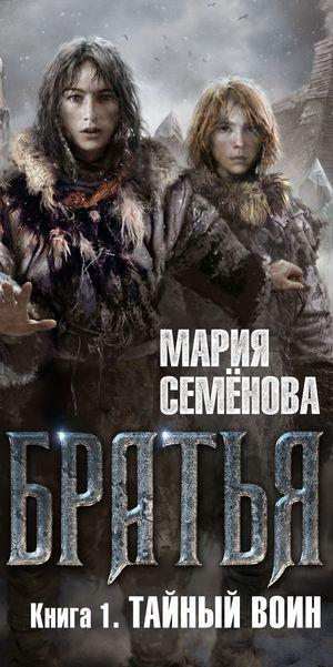 Semenova_Brothers_1_cover_cropped