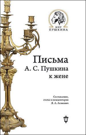 Письма Пушкина к жене