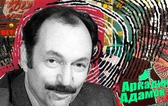 Аркадию Адамову 100 лет