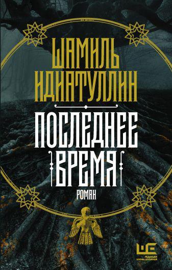 Конец эона. Анна Жучкова вычленяет общее в трех очень разных авторах: Шамиле Идиатуллине, Марии Лабыч, Сергее Лукьяненко
