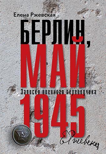 В издательстве «Книжники» выходит новое, «окончательное» издание известной книги Елены Ржевской, посвящённой одному из самых загадочных эпизодов последнего этапа войны
