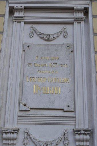 Мемориальная доска в Санкт-Петербурге на здании по адресу Мойка, 12. Фото: Сергей Дмитриев