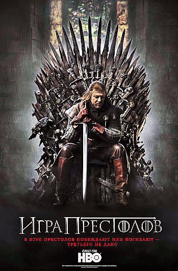 Обложка-сериала-Игра-престолов