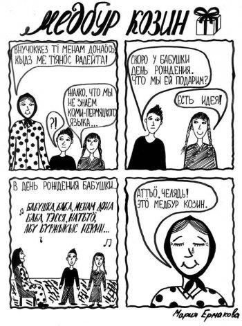 Комикс коми-пермяки
