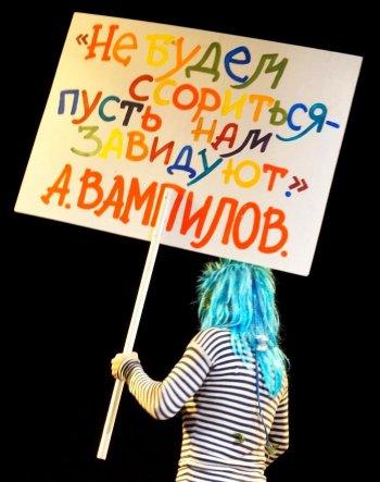 Вампилов_лозунг