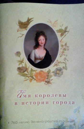 книга о королеве