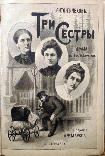 Обложка первого отдельного издания пьесы, 1901 год