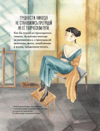 книга об Ахматовой