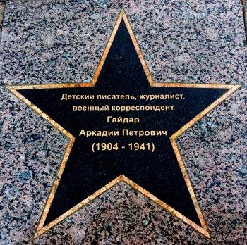 Звезда Гайдара