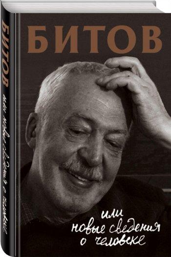 книга о битове