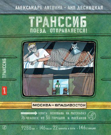 книга-про-Траннсиб--издательства-Самокат5g