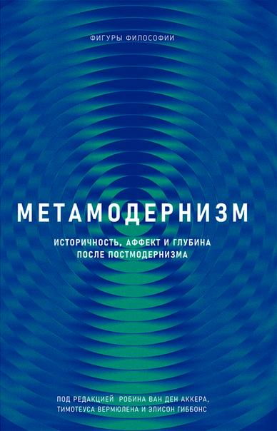 Робин ван дер Аккер, автор книги «Метамодернизм. Историчность, Аффект и Глубина после постмодернизма», объяснил, почему нам плохо слышна структура чувства