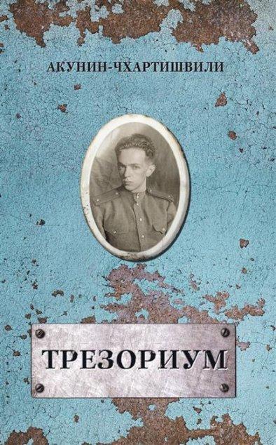 """Если Борис Акунин перечитывает свои книги после того, как дописал, то перечитав эту, он наверняка бил в ладоши и кричал: """"Ай да Акунин-Чхартишвили, ай да молодец!"""""""