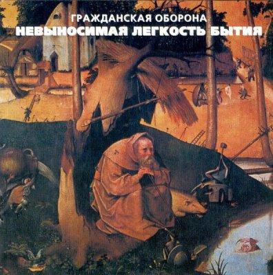 Обложка альбома «Невыносимая лёгкость бытия»