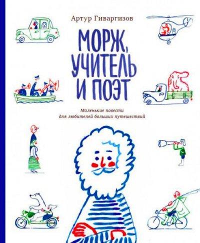 givargazov-morz-uchitel-poet