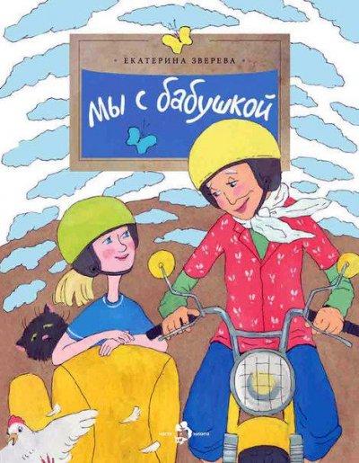 zvereva-dom-s-babushkoy