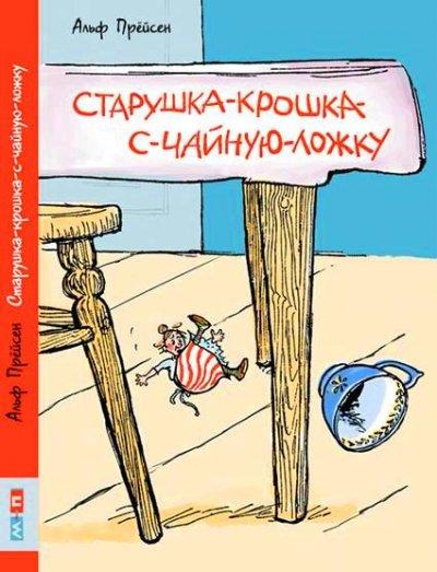 preisen-starushka-s-chainyi-lozgku