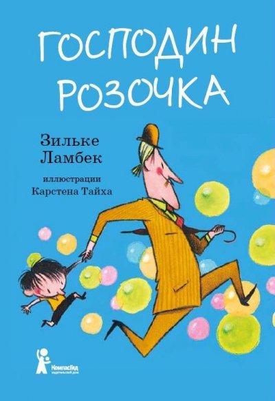 lambek-gospodin-rozochka