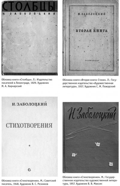 Обложки книг Николая Заболоцкого 1929-1957гг