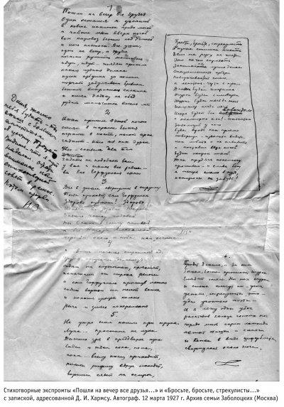 Стихотворные экспромты «Пошли на вечер все друзья…» и «Бросьте, бросьте, стрекулисты…» сзапиской, адресованной Д. И. Хармсу. Автограф. 12 марта 1927 г. Архив семьи Заболоцких (Москва)