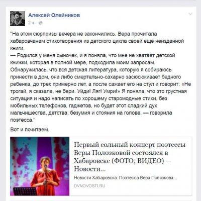 Вера-Полозкова