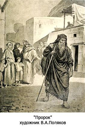 Лермонтов Пророк