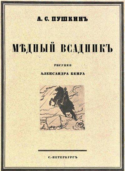 Пушкин Медный всадник
