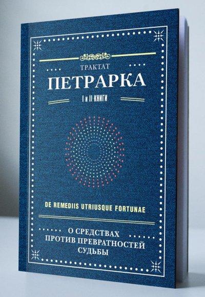 Петрарка О средствах против превратностей судьбы