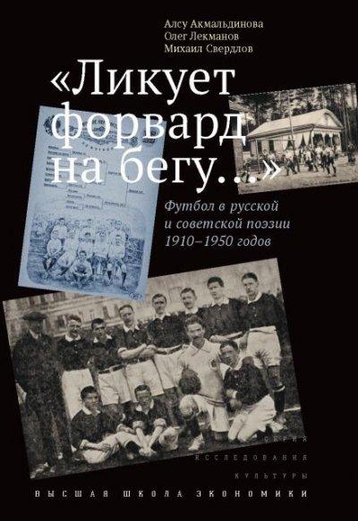 Футбол книги