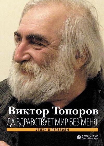 Виктор Топоров. Да здравствует мир без меня