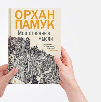 Орхан Памук интервью Ясная поляна