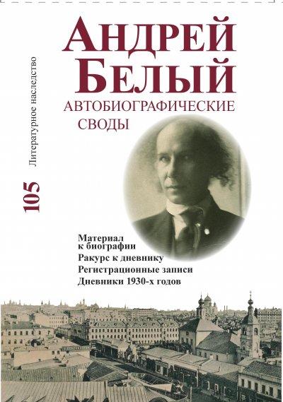 Обложка книги Дневники Андрея Белого