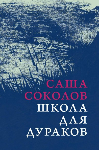 Sokolov_School_2016_Cover