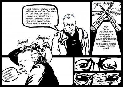 Ижевское событие в комиксе