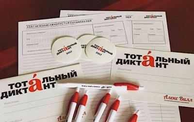 Леонид Юзефович_Тотальный диктант
