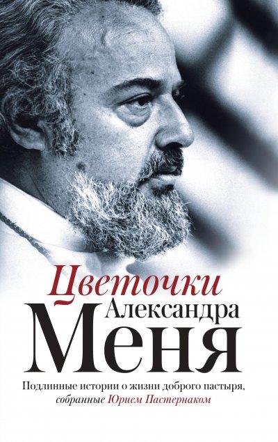 Александр-Мень-книга
