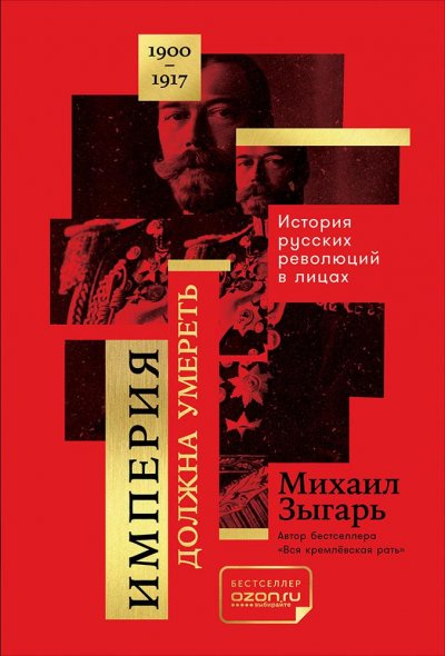 Михаил-Зыгарь1