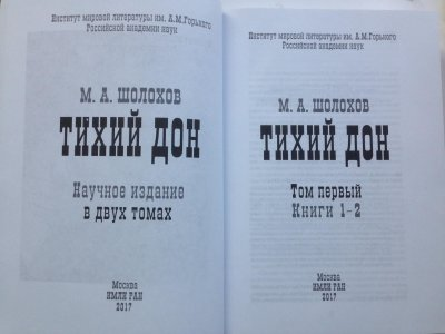 Обложка научного издания Тихого Дона