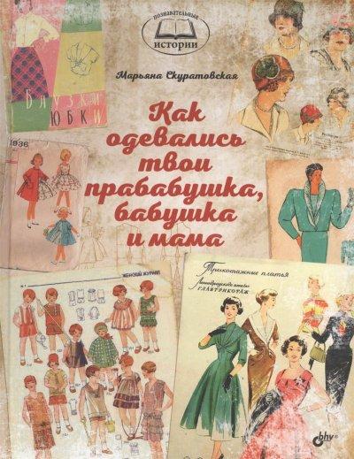 Марьяна Скуратовская. «Как одевались твои прабабушка, бабушка и мама»