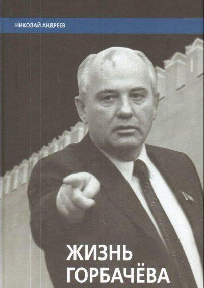 2 марта исполняется 88 лет Михаилу Горбачеву – последнему секретарю ЦК КПСС, первому и единственному президенту СССР.