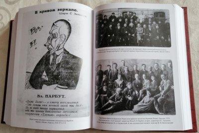 Владимир Нарбут, разворот