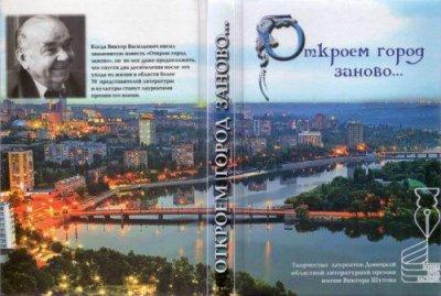 поэтическая Антология, составленная Кареном Джангировым и содержащая произведения без малого пятидесяти авторов из Донецкого и Луганского регионов